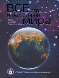 Все страны и территории мира Леонович М.