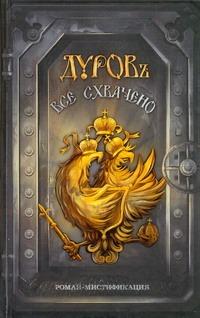 Дуровъ - Все схвачено обложка книги