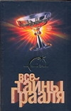 Все тайны Грааля обложка книги