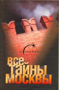 Попов А. - Все тайны Москвы обложка книги