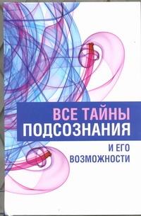Все тайны подсознания и его возможности обложка книги