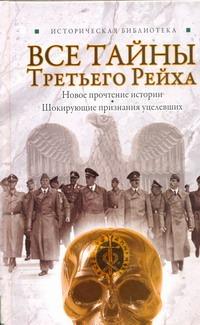 Все тайны Третьего Рейха обложка книги
