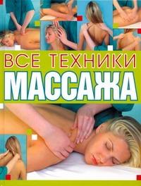 Все техники массажа обложка книги
