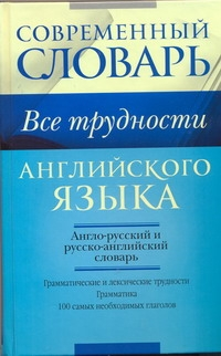 - Все трудности английского языка обложка книги