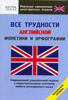 Кун О.Н. - Все трудности английской фонетики и орфографии. Начальный уровень' обложка книги
