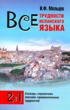 Мельцев И.Ф. - Все трудности испанского языка' обложка книги
