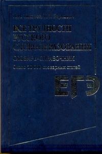 Все трудности русского словообразования Тихонов Н. Н.