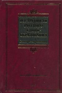 Тихонов Н. Н. - Все трудности русского словообразования обложка книги