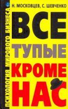 Московцев Н. - Все тупые, кроме нас! Психология мирового бизнеса' обложка книги