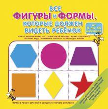 . - Все фигуры и формы, которые должен видеть ребёнок обложка книги