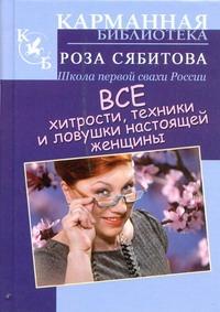 Все хитрости, техники и ловушки настоящей женщины обложка книги