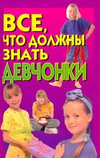 Вакса О. - Все, что должны знать девчонки обложка книги