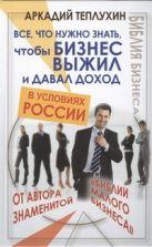 Теплухин А. - Все, что нужно знать, чтобы бизнес выжил и давал доход в условиях России' обложка книги