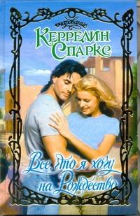 Спаркс Керрелин - Все, что я хочу на Рождество обложка книги