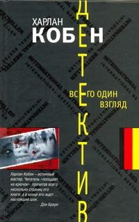 Кобен Х. - Всего один взгляд обложка книги
