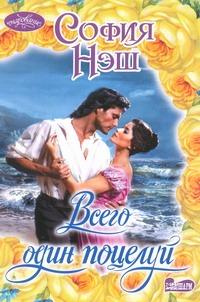 Нэш София - Всего один поцелуй обложка книги