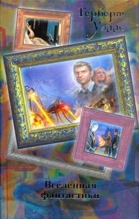 Вселенная фантастики. [Машина времени; Война миров; Человек-невидимка; Рассказы] обложка книги