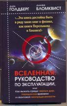Голдберг Дэйв - Вселенная. Руководство по эксплуатации' обложка книги