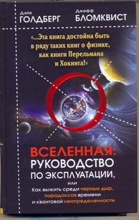 Голдберг Дэйв - Вселенная. Руководство по эксплуатации обложка книги