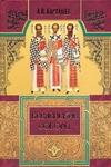 Вселенские соборы обложка книги