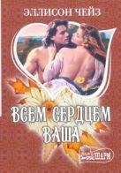 Чейз Эллисон - Всем сердцем ваша' обложка книги
