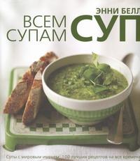 Белл Энни - Всем супам суп обложка книги
