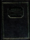 Всемирирная энциклопедия:Христианство Адамчик М. В.