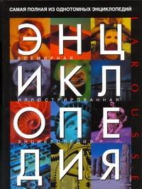 Всемирная иллюстрированная энциклопедия