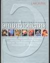Всемирная иллюстрированная энциклопедия Соколов Н.П., Димитрова Ю.В., Лебедева Н.Ю.