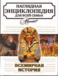 Боярский М. - Всемирная история обложка книги