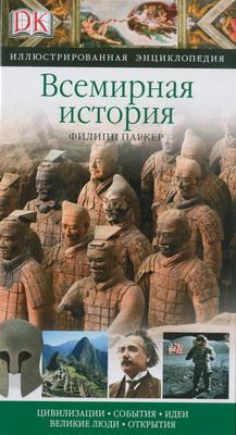Всемирная история обложка книги
