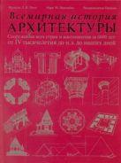 Чинг Фрэнсис - Всемирная история архитектуры' обложка книги