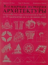 Чинг Фрэнсис - Всемирная история архитектуры обложка книги