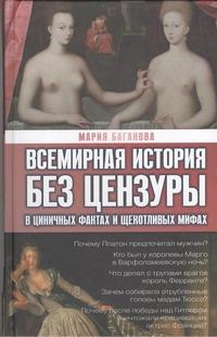 Баганова Мария - Всемирная история без цензуры обложка книги
