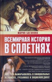 Баганова Мария - Всемирная история в сплетнях обложка книги