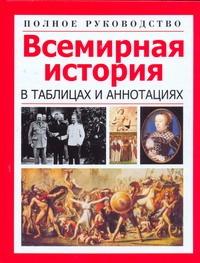Орлова Л. - Всемирная история в таблицах и аннотациях.Полное руководство обложка книги