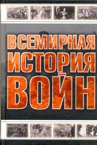 Всемирная история войн обложка книги