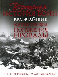 Макнаб К. - Всемирная история войн. Величайшие катастрофы, поражения, провалы обложка книги