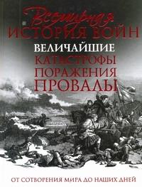 Всемирная история войн. Величайшие катастрофы, поражения, провалы Макнаб К.