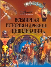 Лойм А.Н. - Всемирная история и древние цивилизации обложка книги