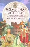 Всемирная история известного историка, искусствоведа и писателя Эрнста Х.Гомбрих обложка книги
