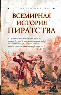 Благовещенский Г. - Всемирная история пиратства обложка книги