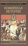 Всемирная история. В 4 т. [Т.4]. Новейшая история Егер О.