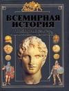 Всемирная история. В 4-х томах. Тома 1-4