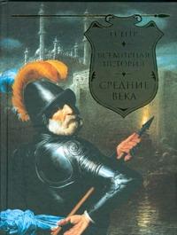 Всемирная история. Средние века ( Егер О.  )