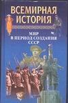 Всемирная история: Мир в период создания СССР Бадак А.Н.