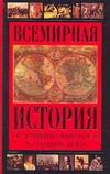 Адамчик В.В. - Всемирная история: от Древнего Вавилона до наших дней' обложка книги