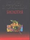 Адамчик М. В. - Всемирная энциклопедия.Биология обложка книги