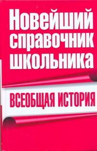 Капица Ф.С. - Всеобщая история обложка книги