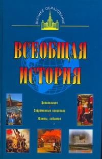Всеобщая история Новиков С.В.